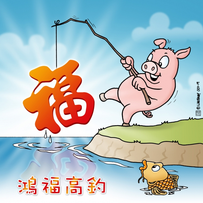 Cartoon Chinesisches Glücksschwein 2019